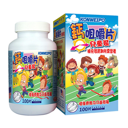 鈣咀嚼片(兒童裝) (Calcium Chewing Tablets (Kids)) 100's