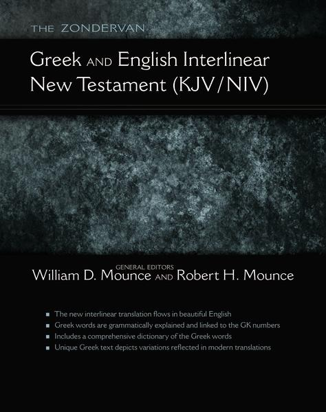 The Zondervan Greek and English Interlinear New Testament (KJV/NIV)