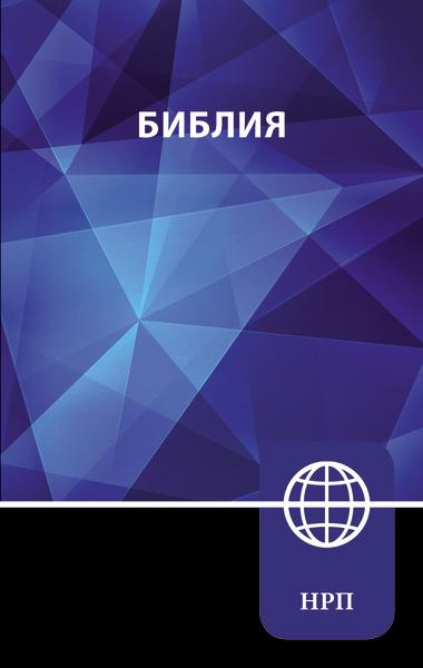 NRT, Russian Bible, Hardcover: New Russian Translation