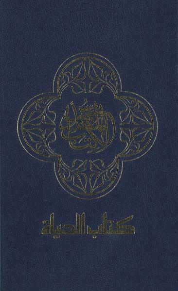 NAV, Arabic Contemporary Bible, Large Print, Hardcover, Blue