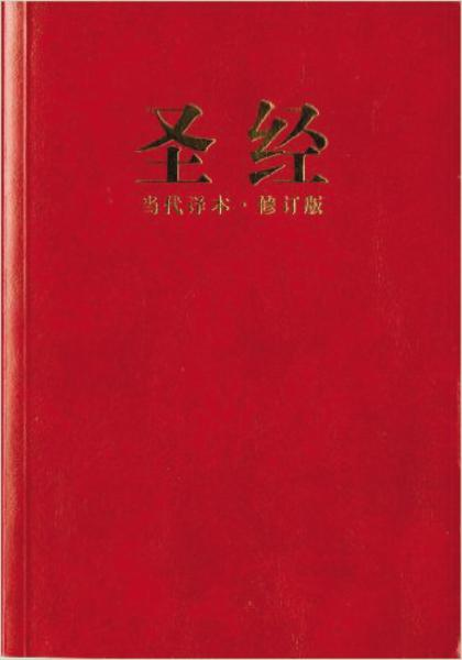 Chinese Contemporary Bible (Simplified Script), Large Print, Paperback, Red