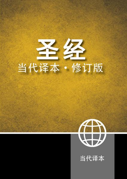 Chinese Contemporary Bible (Simplified Script), Large Print, Paperback, Yellow/Black