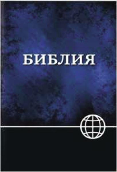 NRT, Russian Bible, Paperback, Blue/Black: New Revised Translation (Russian)