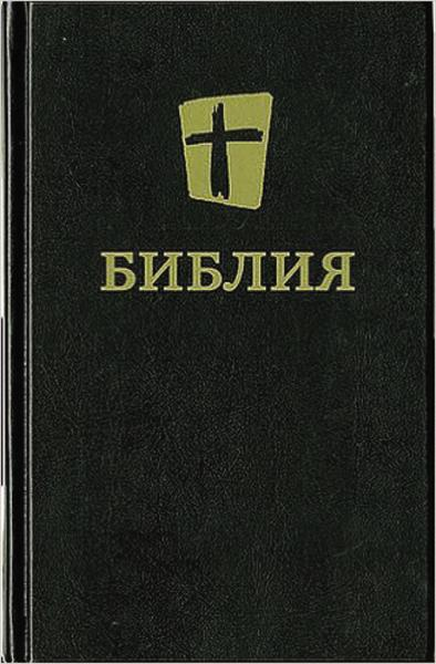 NRT, Russian Bible, Hardcover, Black: New Revised Translation (Russian)
