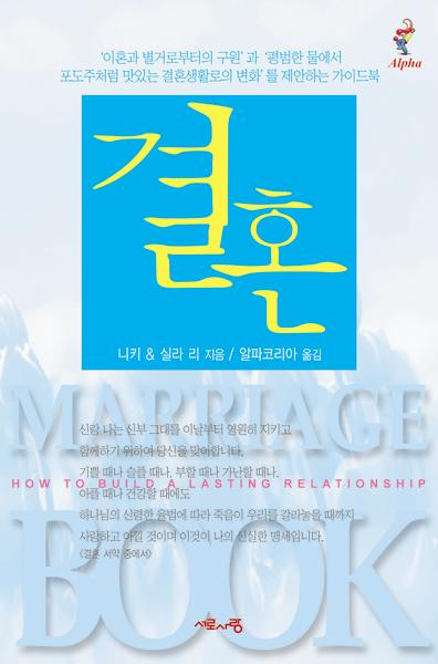 Marriage Book, Korean Edition