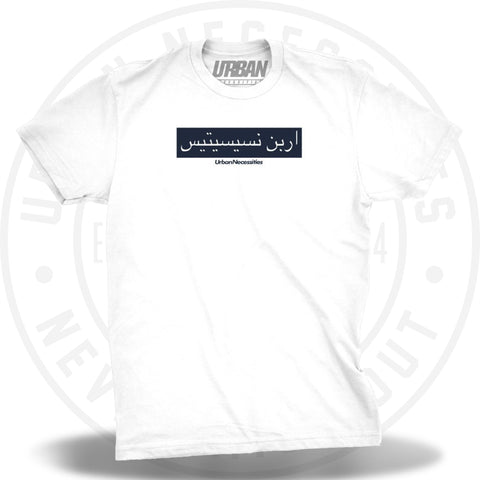 UN Arabic Box Logo Tee White/Navy-Urban Necessities