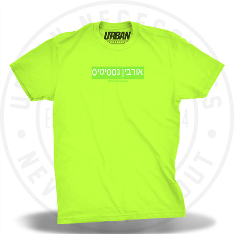 UN Hebrew Box Logo Tee Lime-Urban Necessities