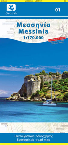 Buy map Messinia, Greece Hiking Map by Geopsis