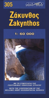 Buy map Zakinthos, Greece by Road Editions