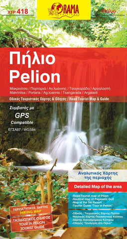 Buy map Pilio Mountain, Greece, Hiking Routes by Orama Editions