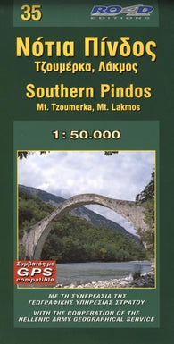 Buy map Pindos Mountains, Southern, Greece by Road Editions