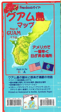 Buy map Guam U.S.A. Guide and Dive Map (Japanese edition) by Frankos Maps Ltd.