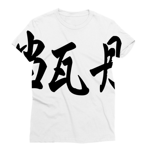 Sublimation BGA T-Shirt