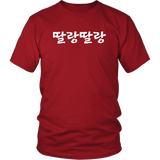 Kissing Ass In Korean T-Shirt