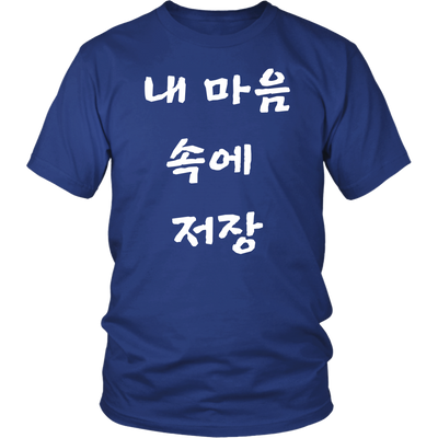 Saved In My Heart T-Shirt - Produce 101 Park JiHoon Trendy Phrase