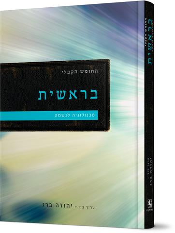 Kabbalistic Bible - Genesis (HEBREW, HARDCOVER)