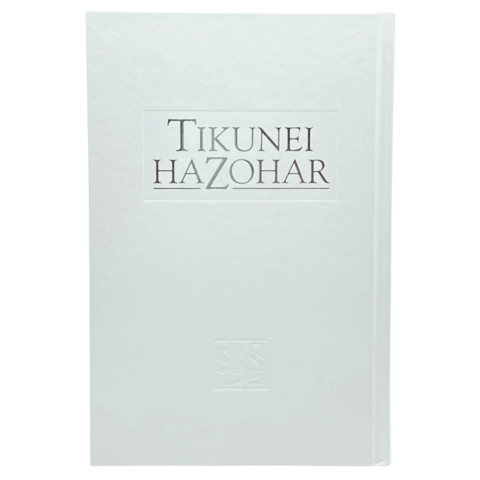 Tikunei HaZohar: Vol. 1 (English-Aramaic, Hardcover)