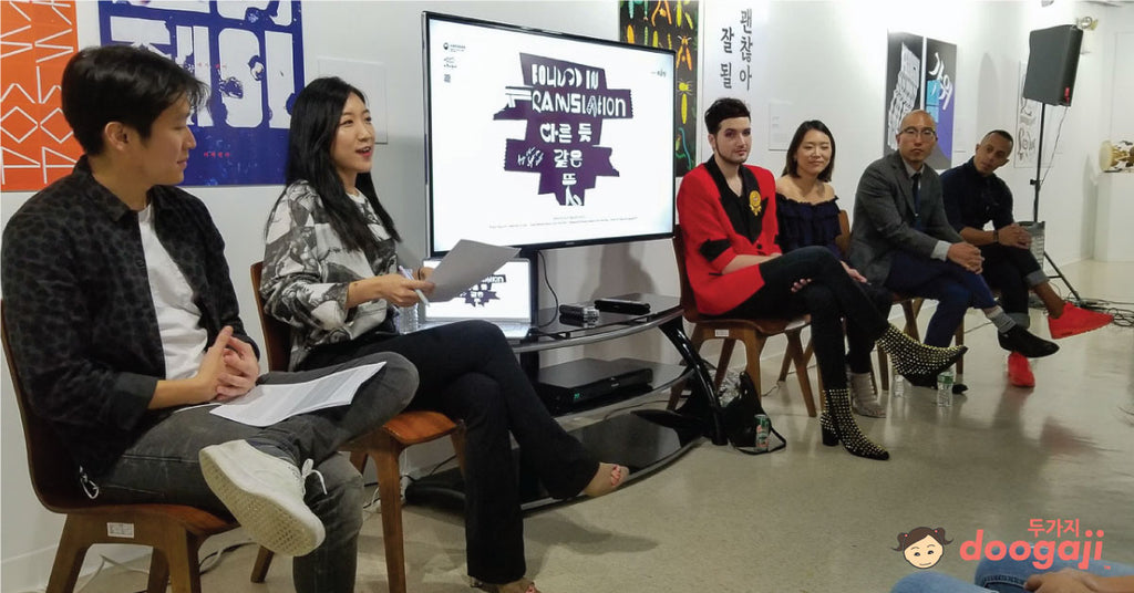 Found in Literacy: Cultural Exchange and Translation at the Korean Cultural Center