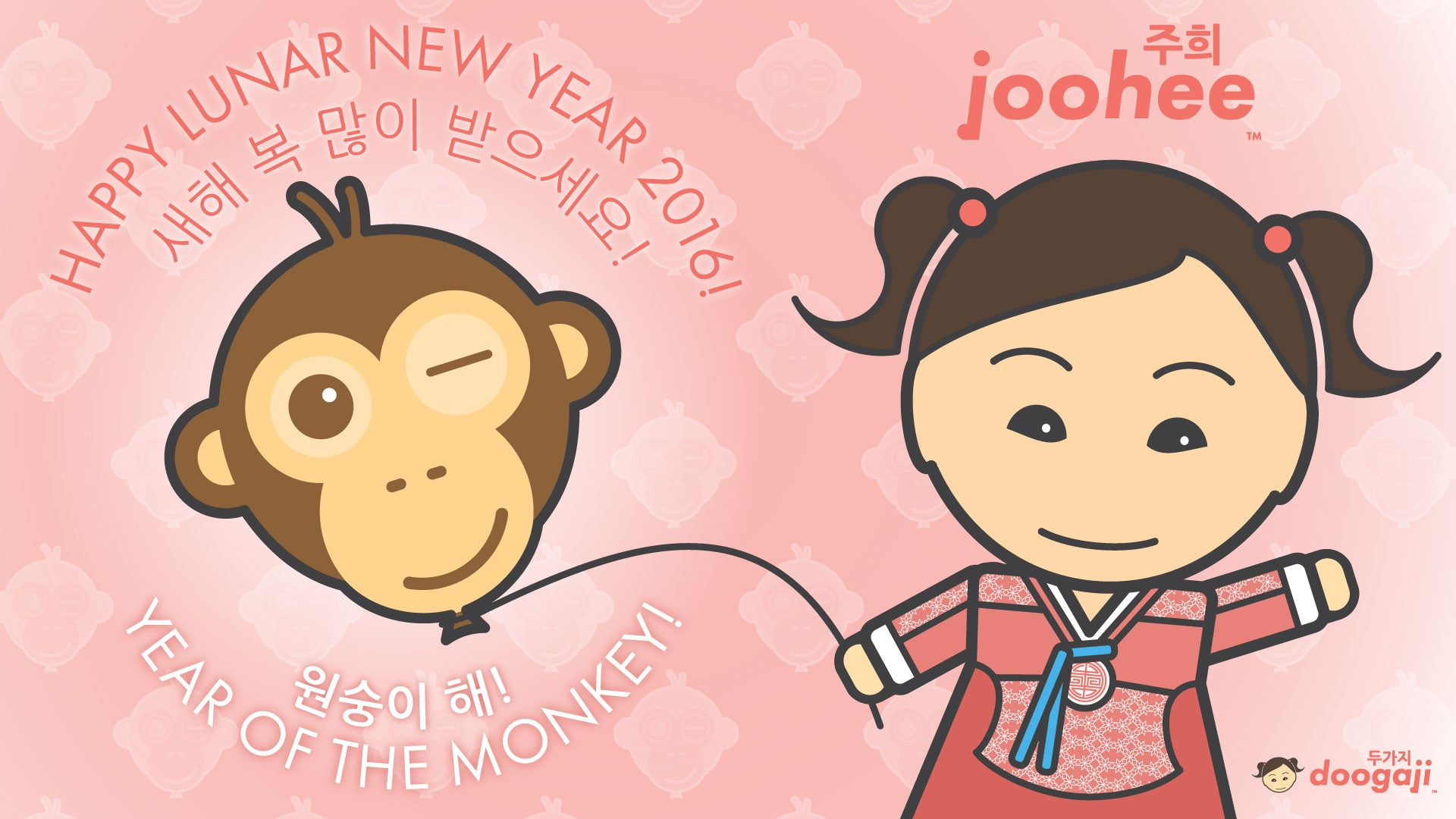 Joohee New Year 2016 Wallpaper