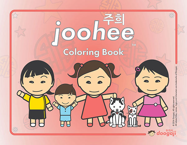 Joohee Coloring Book