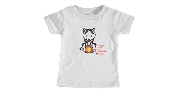 Infant t-shirt with character, bag graphic, text, Neibul logo and Doogaji logo