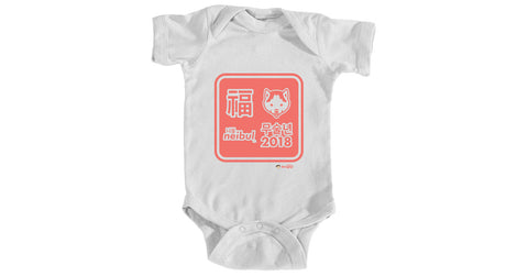 Infant bodysuit with character, bag graphic, text, Neibul logo and Doogaji logo