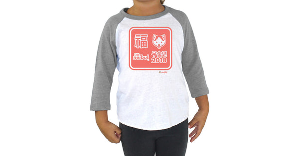 Toddler 3/4 Sleeve Raglan with character, bag graphic, text, Neibul logo and Doogaji logo