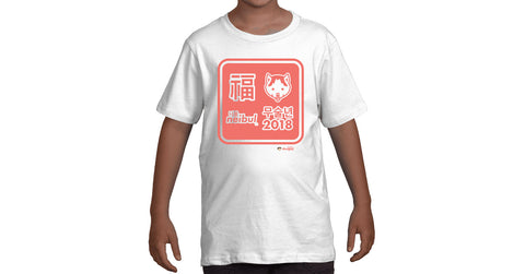 Youth T-shirt with character, bag graphic, text, Neibul logo and Doogaji logo