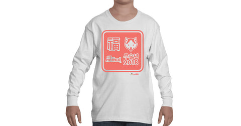 Youth Long Sleeve T-shirt with character, bag graphic, text, Neibul logo and Doogaji logo