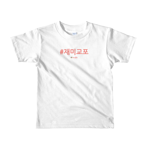 Youth t-shirt with the hashtag #재미교포 and the Doogaji logo
