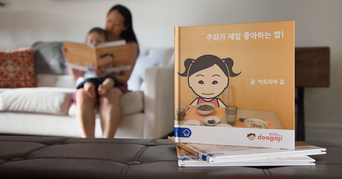Joohee's Favorite Rice! Korean Edition with a mother and child reading