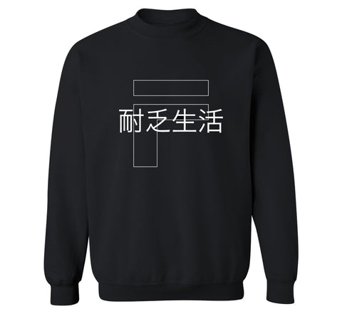 Fundamental Sweatshirt