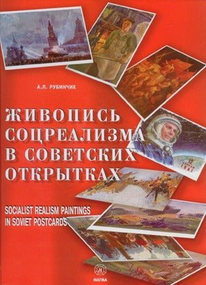 Socialist Realism Paintings In Soviet Postcards