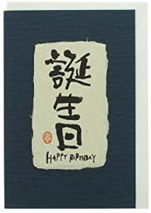 Kanji Card Happy Birthday
