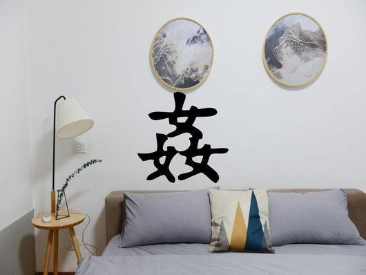 Adultery Kanji Symbol Character  - Car or Wall Decal - Fusion Decals
