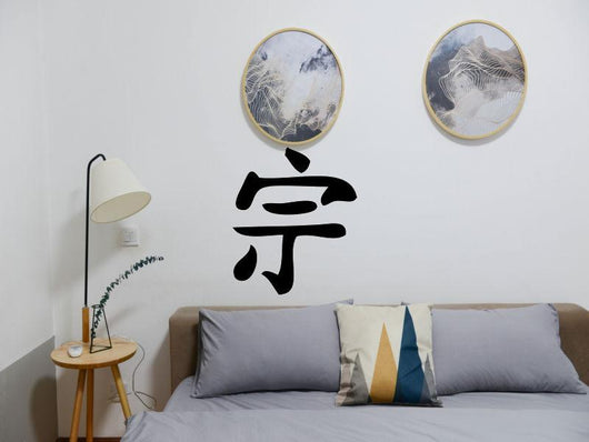 Ancestor Style Clan Kanji Symbol Character  - Car or Wall Decal - Fusion Decals