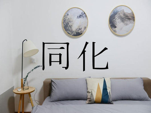 Assimilate Kanji Symbol Character  - Car or Wall Decal - Fusion Decals