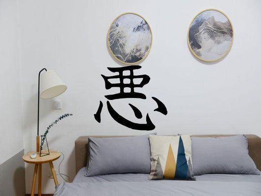 Bad Kanji Symbol Character  - Car or Wall Decal - Fusion Decals