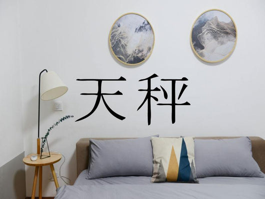 Balance Kanji Symbol Character  - Car or Wall Decal - Fusion Decals