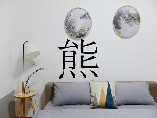 Bear Kanji Symbol Character  - Car or Wall Decal - Fusion Decals