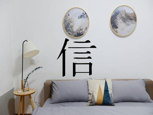 Believe Kanji Symbol Character  - Car or Wall Decal - Fusion Decals