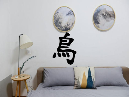 Bird Kanji Symbol Character  - Car or Wall Decal - Fusion Decals