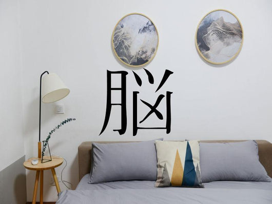 Brain Kanji Symbol Character  - Car or Wall Decal - Fusion Decals