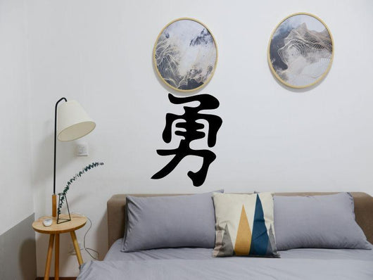 Brave Style Valiant Kanji Symbol Character  - Car or Wall Decal - Fusion Decals