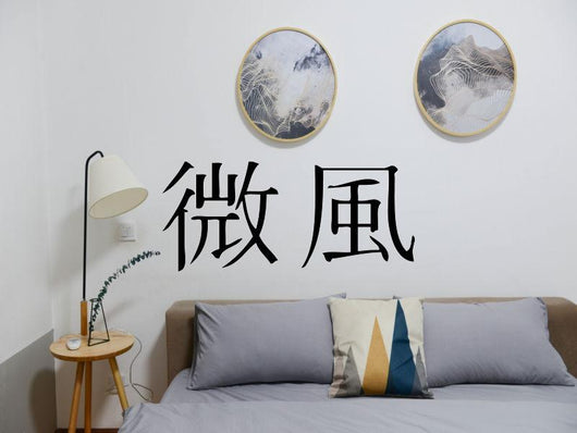 Breeze Kanji Symbol Character  - Car or Wall Decal - Fusion Decals