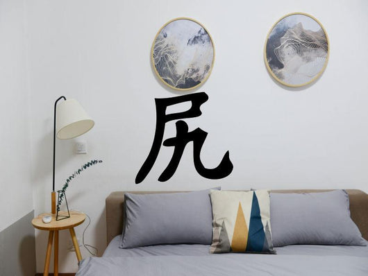 Buttocks Kanji Symbol Character  - Car or Wall Decal - Fusion Decals