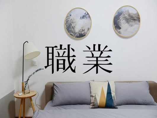 Career Kanji Symbol Character  - Car or Wall Decal - Fusion Decals