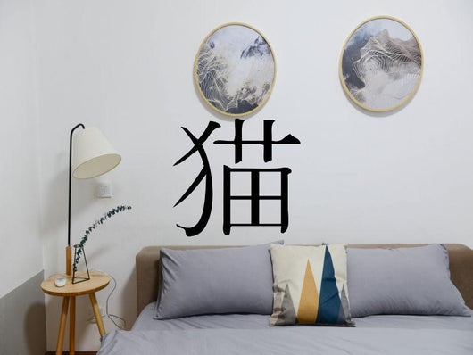 Cat Kanji Symbol Character  - Car or Wall Decal - Fusion Decals