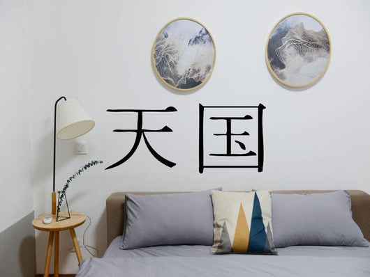Celestial Kanji Symbol Character  - Car or Wall Decal - Fusion Decals