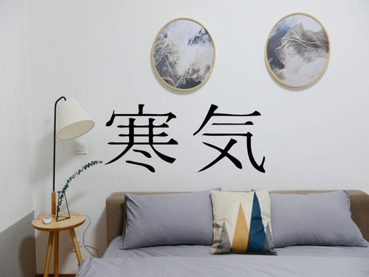 Chill Kanji Symbol Character  - Car or Wall Decal - Fusion Decals